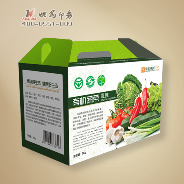 有机蔬菜包装盒_安徽快马印务公司-设计/印刷/报价一